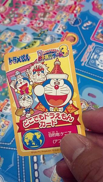 どこでもドラえもん日本旅行ゲーム3 (5)
