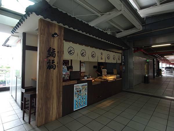 高雄市鮨福壽司高鐵左營站店 (1)