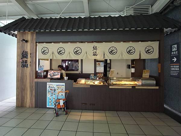 高雄市鮨福壽司高鐵左營站店 (8)