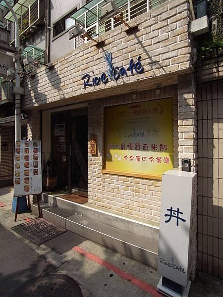 台北市Rice Cafe永康店 (1)