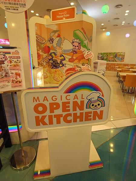 高雄市OPEN小將魔法餐廳一号店 (2)