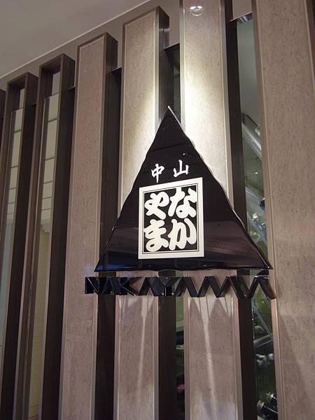 台北市台北老爺大酒店:「中山」日本料理廳 (5)