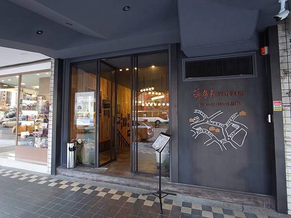 台北市薄多義義式手工披薩市府店 (12)
