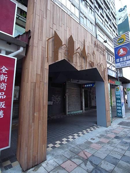 台北市薄多義義式手工披薩市府店 (13)