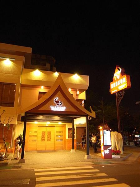 台南市雲象泰式餐廳 (22)
