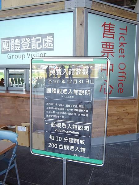台南市國立台灣歷史博物館 (15)