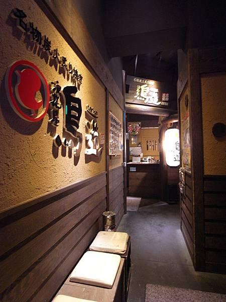 日本大阪市浪花屋鳥造道頓堀店 (6)