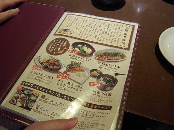 日本大阪市浪花屋鳥造道頓堀店 (7)