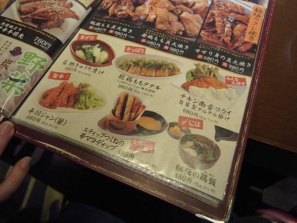 日本大阪市浪花屋鳥造道頓堀店 (8)