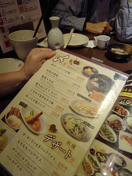 日本大阪市浪花屋鳥造道頓堀店 (11)