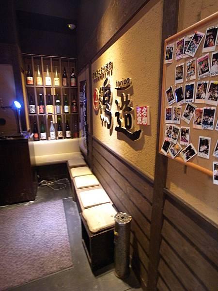 日本大阪市浪花屋鳥造道頓堀店 (23)
