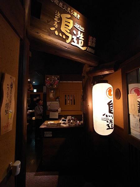 日本大阪市浪花屋鳥造道頓堀店 (24)