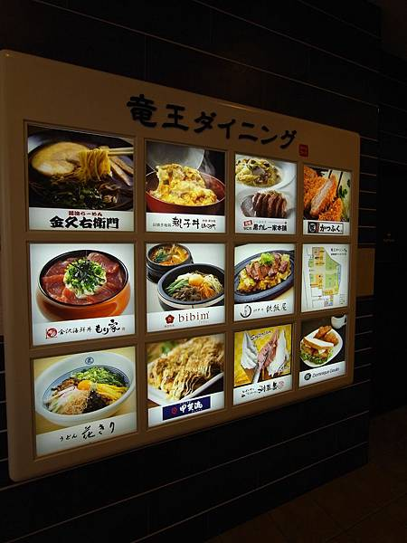 日本滋賀県三井アウトレットパーク 滋賀竜王:モード和食笹 元祖黒カレー家本舗 (3)