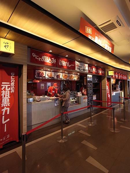 日本滋賀県三井アウトレットパーク 滋賀竜王:モード和食笹 元祖黒カレー家本舗 (17)