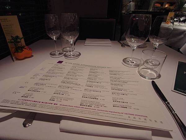 台北市維多麗亞酒店:N° 168 PRIME牛排館 (3)