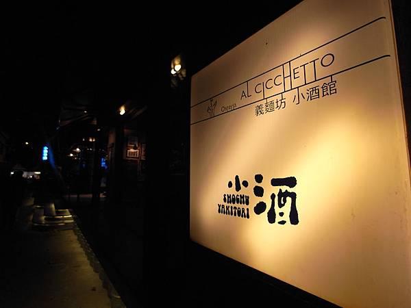 台北市小酒 (25)