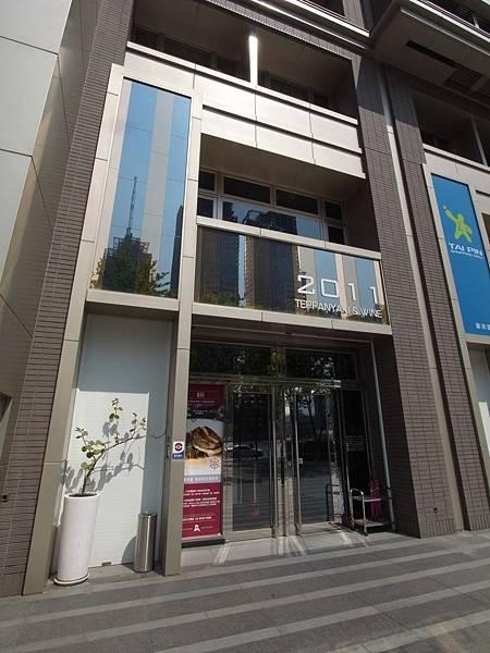 台北市2011 TEPPANYAKI & WINE (3)