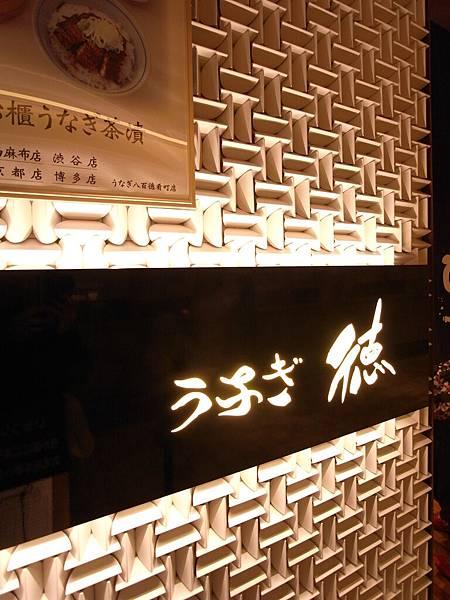 日本東京都渋谷ヒカリエ:うなぎ 徳 渋谷店 (6)