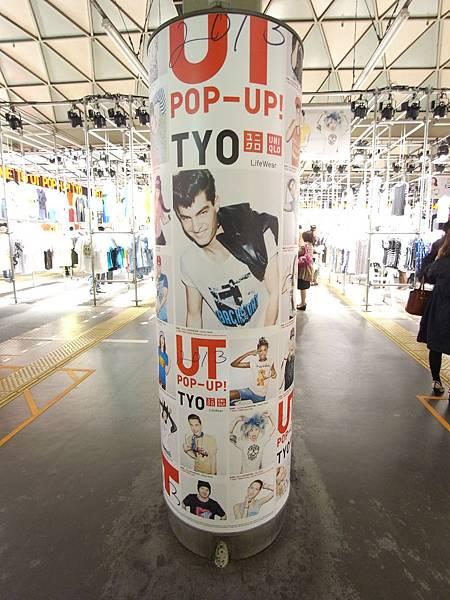 日本東京都UT POP-UP! TYO (3)