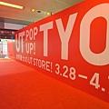 日本東京都UT POP-UP! TYO (10)