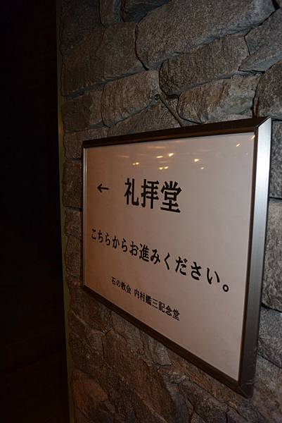 日本長野県石の教会 内村鑑三記念堂 (9)