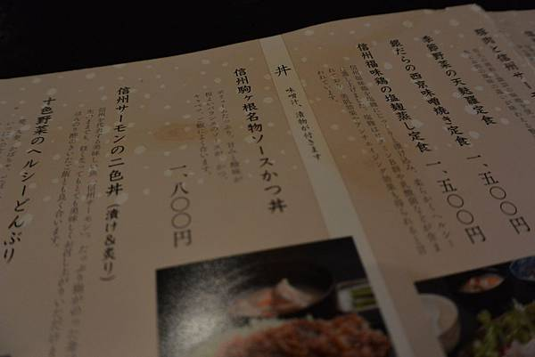 日本長野県村民食堂 (7)