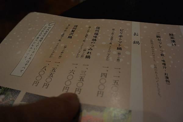 日本長野県村民食堂 (8)