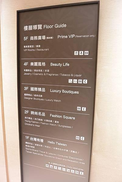 台北市昇恆昌免稅廣場 (5)