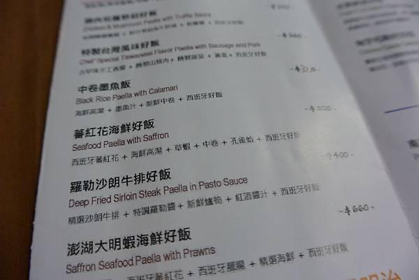 台北市好飯食堂 X Paella Bar (9)