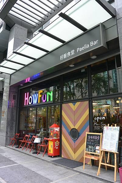 台北市好飯食堂 X Paella Bar (26)