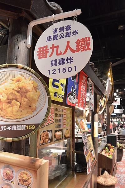 台北市大食代美食廣場大直旗艦店:鉄人九番 炸雞鋪 (4)