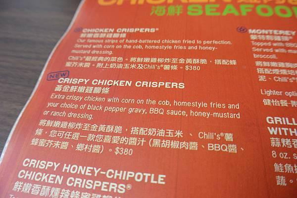 台北市chili's信義店 (4)