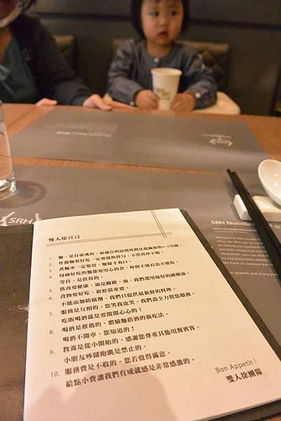 台北市SRH Noodle Bistro by双人徐 (19)