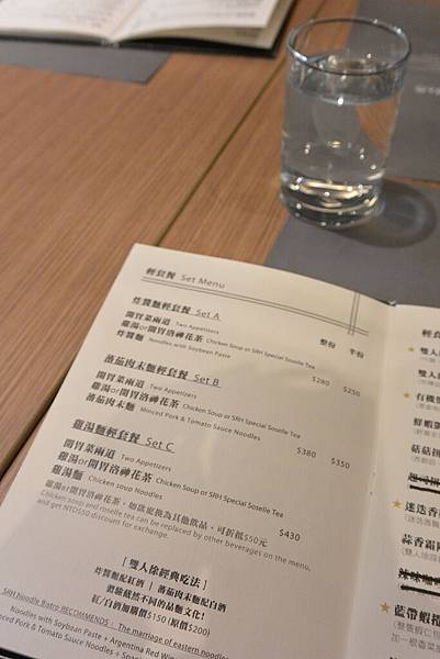 台北市SRH Noodle Bistro by双人徐 (20)