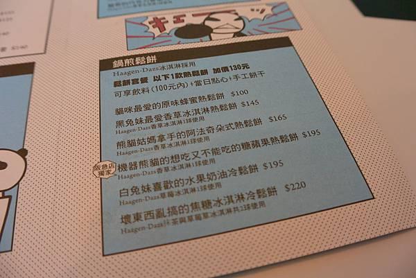 台北市ARANZI CAFE台北阪急百貨店 (8)