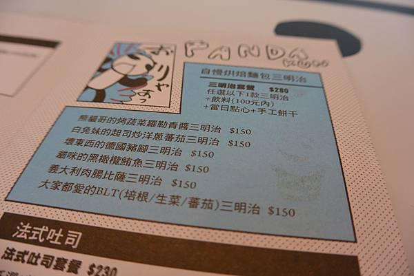 台北市ARANZI CAFE台北阪急百貨店 (9)