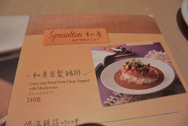 台北市咖哩匠環球店 (11)