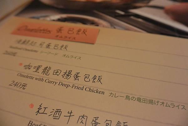 台北市咖哩匠環球店 (12)