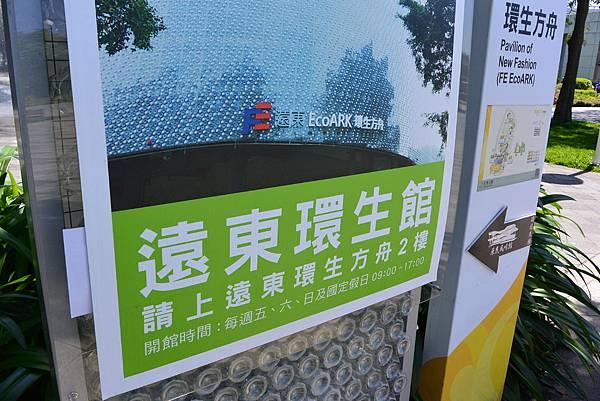 台北市遠東EcoARK環生方舟 (6)