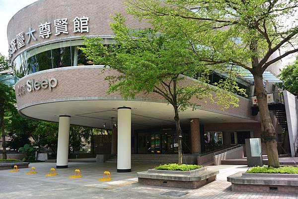 台北市捷絲旅臺大尊賢館:外觀+大廳 (9)