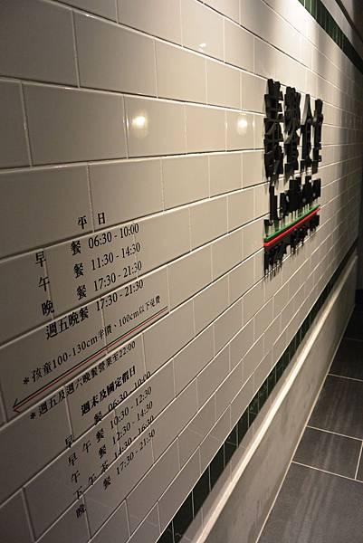 台北市捷絲旅臺大尊賢館:義饗食堂 (35)