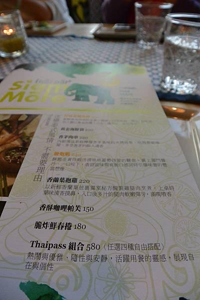 台北市饗泰多thai bar (3).JPG