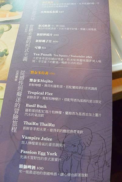 台北市饗泰多thai bar (4).JPG