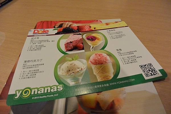 yonanas健康甜點製造師 (10).JPG