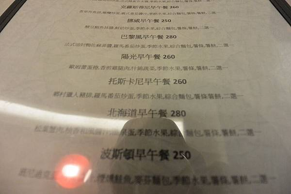 台北市帕瑪森林地中海輕食坊 (21).JPG