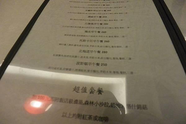 台北市帕瑪森林地中海輕食坊 (22).JPG