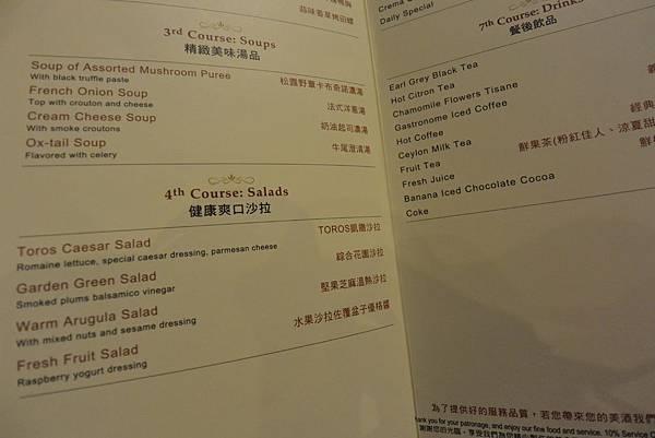 台北市Toros鮮切牛排‧美食餐廳內湖旗艦店 (15).JPG