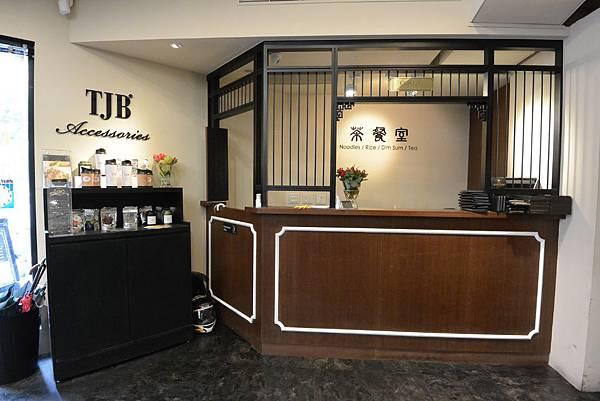 台北市TJB茶餐室光復店 (6).JPG