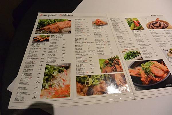 台中市曼谷廚房 泰式時尚料理 (4).JPG