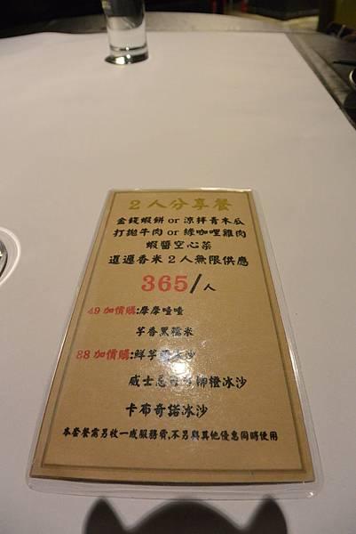 台中市曼谷廚房 泰式時尚料理 (7).JPG